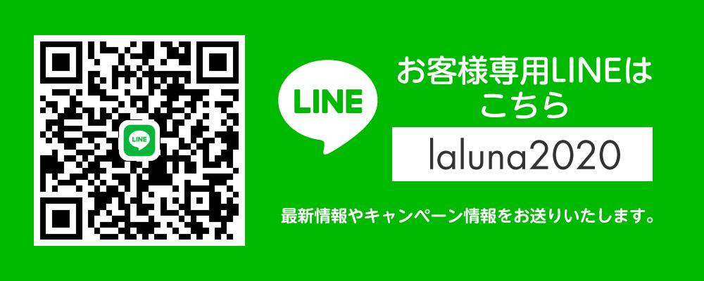 2.LINE登録