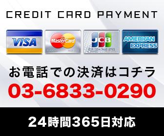 4.クレジット決済が可能になりました