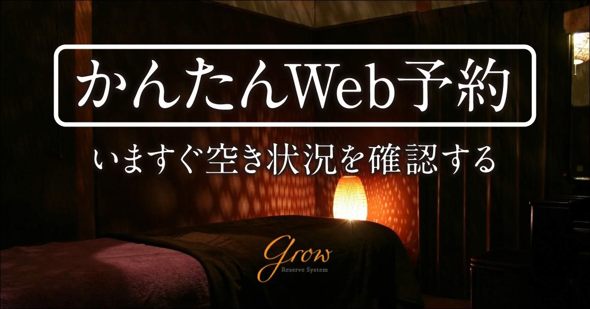 1.WEB予約